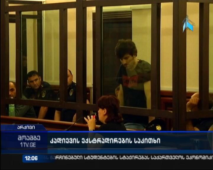 იუსტიციის მინისტრმა  მიკაილ კადიევის რუსეთში ექსტრადირების საკითხზე ისაუბრა