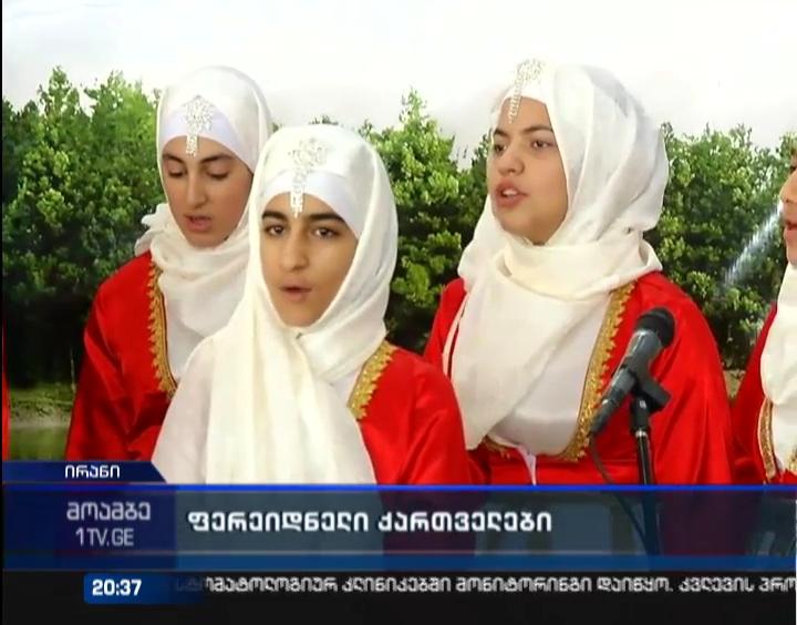 ქართველები ირანში -