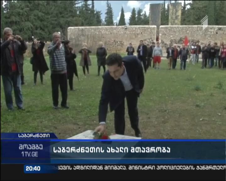 საბერძნეთის ახალი პრემიერი ცერემონიაზე უჰალსტუხოდ მივიდა და ფიცი  ბიბლიაზე არ დადო