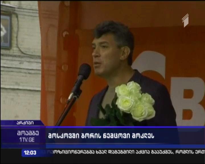 Russian  opposition politician Boris Nemtsov shot dead