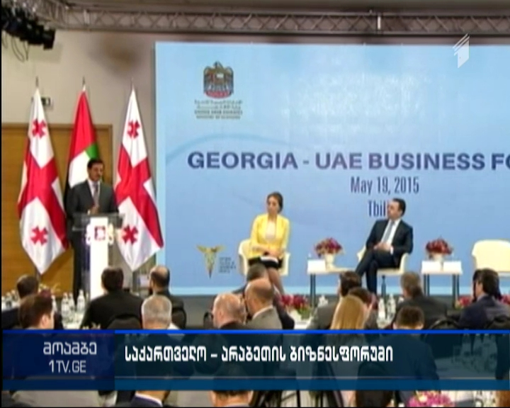 Business forum of Georgia and United Arab Emirates being held