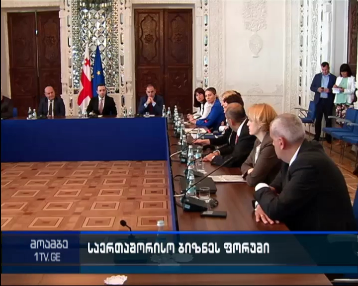 Tbilisi to host International Business Forum