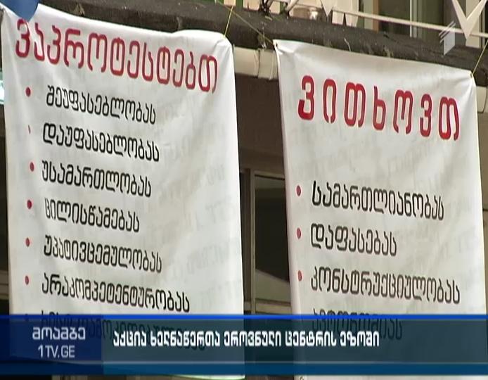 ხელნაწერთა ცენტრის თანამშრომლები განათლების მინისტრის წინააღმდეგ