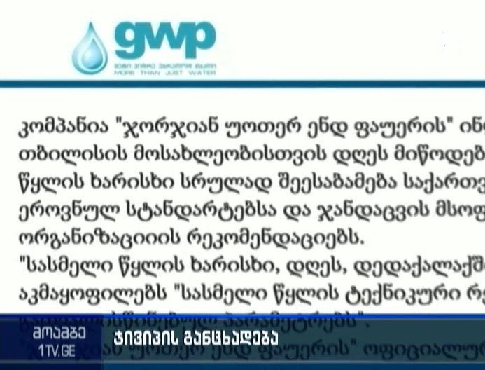 Tbilisi's drinking water is not contaminated - Georgian Water and Power Co.