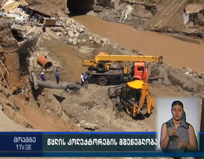 Temporary purification device to be installed in Vere Gorge