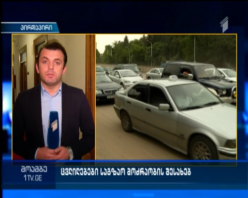 Amendments to the Law on traffic movement will be discussed