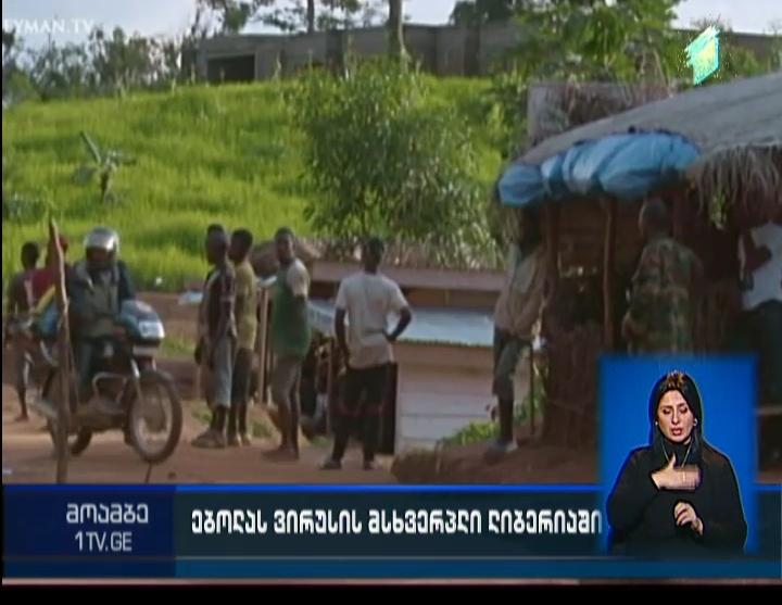 სიერა-ლეონეში ებოლის ვირუსით კიდევ ერთი ადამიანი დაიღუპა