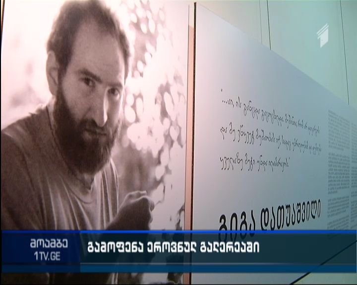 Personal exhibition of Giga Datuashvili's works opens