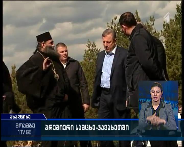 PM visiting Samtskhe-Javakheti region