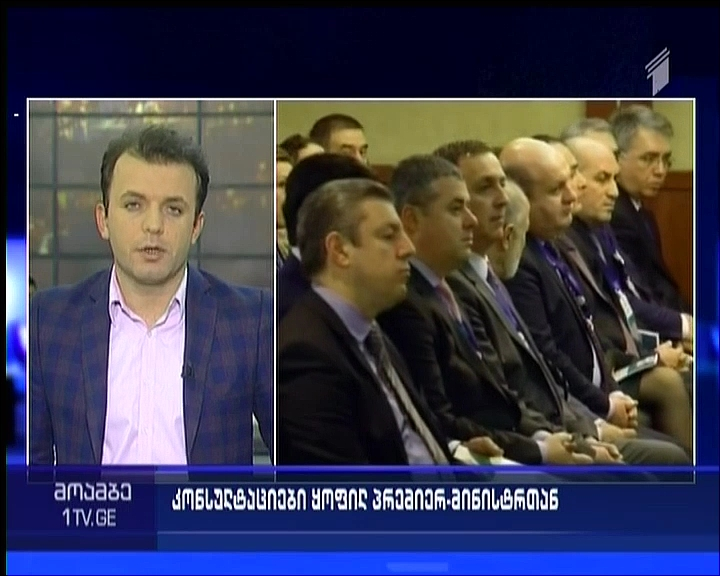 Georgian Dream-Democratic Georgia party holding consultations with former PM