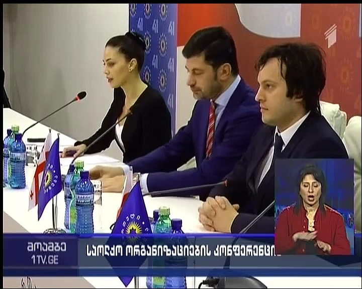 Election list of Georgian Dream to become known in April