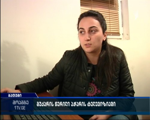 Adjara TV and radio receive menacing message