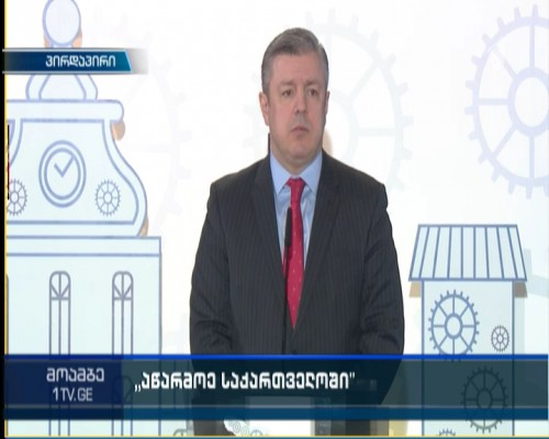 """Presentation of new component of """"Produce in Georgia"""""""