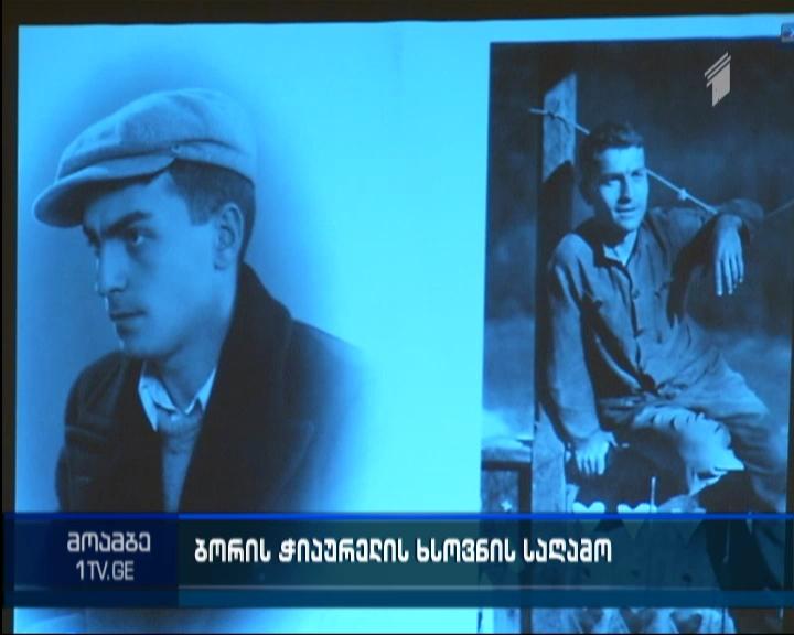 Evening dedicated to memory of Boris Chiaureli
