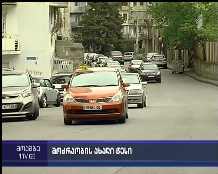 28 აპრილიდან ყიფშიძის ქუჩაზე საავტომობილო მოძრაობა ცალმხრივი გახდება