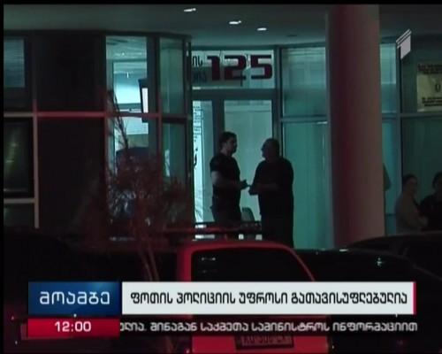 Head of Poti Police dismissed