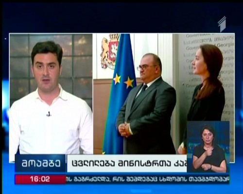 Alexandre Jejelava replaces Tamar Sanikidze to the post of Minister of Education