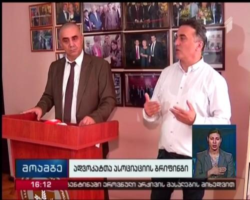 Georgian Lawyers' Association releases statement