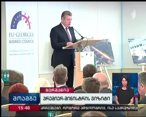 Georgian PM introduces German businesspersons with carried out reforms