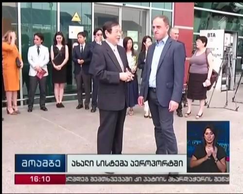 Tbilisi Mayor, Japanese Ambassador inspect new Solar Energy System