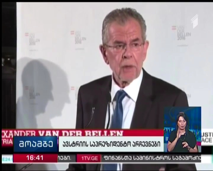 Austrian presidential election result overturned and must be held again