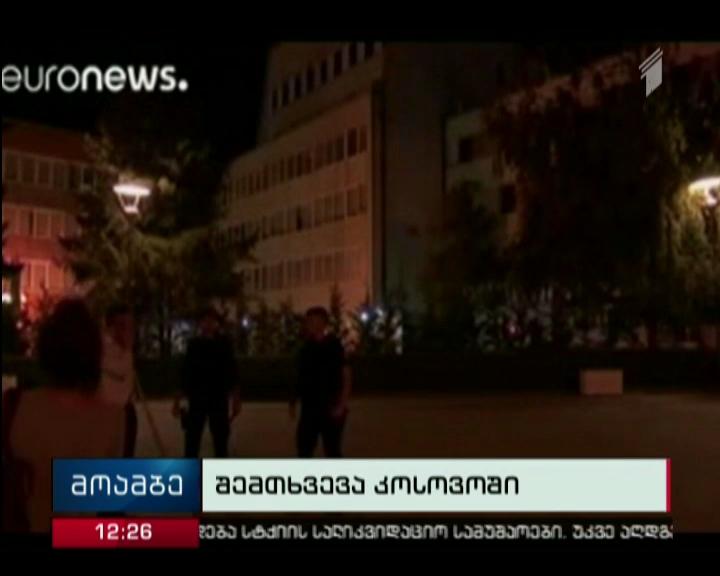Explosive device thrown at Kosovo parliament building, no casualties