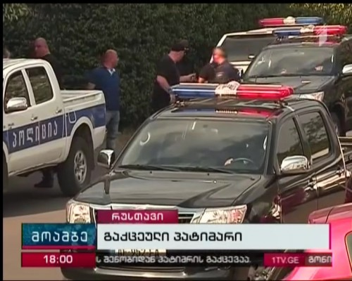 Law enforcers are mobilized in Rustavi  - prisoner escaped from the City Court