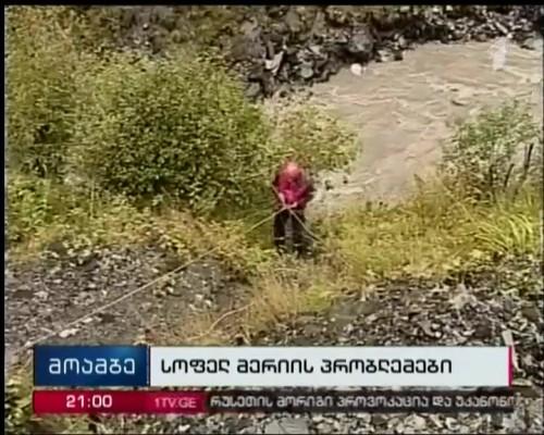 მდინარე ჭუბერში ავტოავარიის შედეგად წყალში ჩავარდნილ მამაკაცს ეძებენ