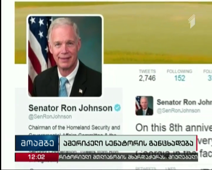 US Senator shows support to Georgia on Twitter