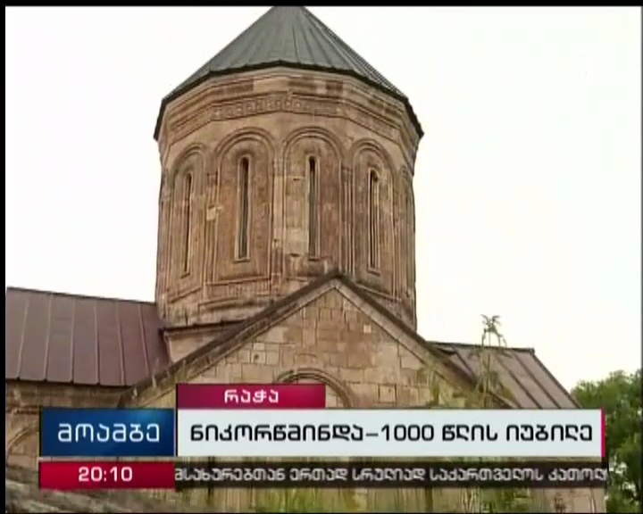 Anniversary of Nikortsminda Temple marked in Racha
