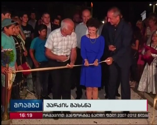 New Park opened in Shilda village