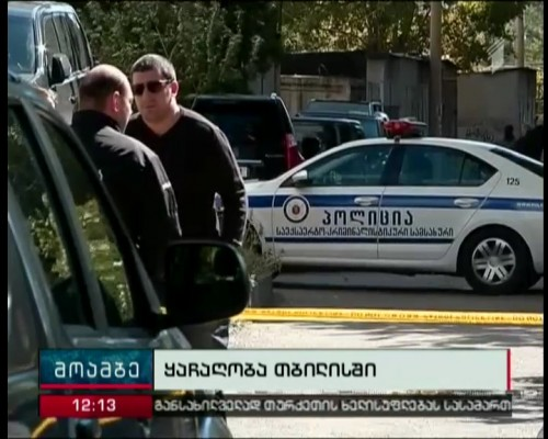 Gldani branch of Liberty Bank has been robbed