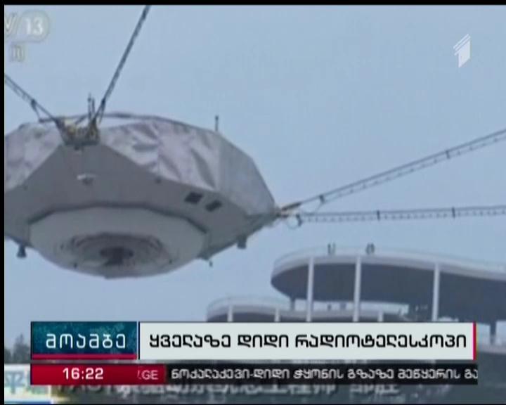 მსოფლიოში ყველაზე დიდმა რადიოტელესკოპმა ფუნქციონირება დაიწყო