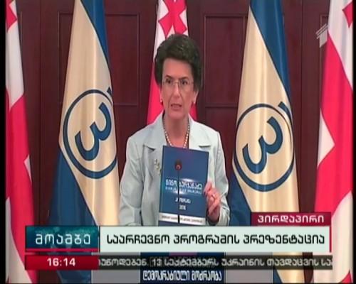 Nino Burjanadze holds presentation of election program