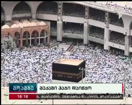 Saudi Arabia Hajj: Millions begin annual pilgrimage
