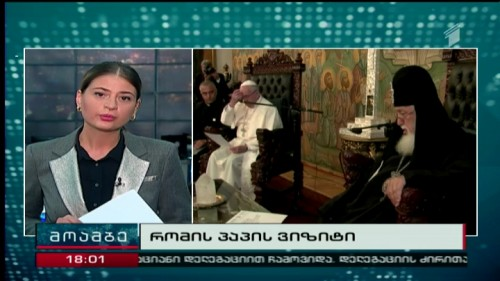 რომის პაპის ვიზიტი საქართველოში - ფრანცისკე პირველი თბილისში შეხვედრებს მართავს