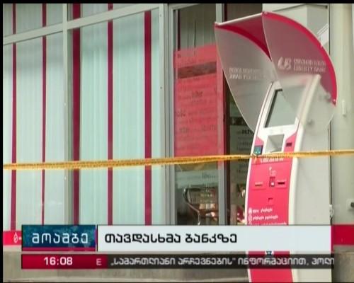 Liberty Bank branch robbed in Gldani