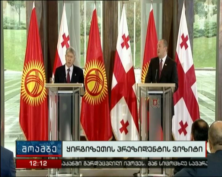 Several agreements signed between Georgia and Kyrgyzstan