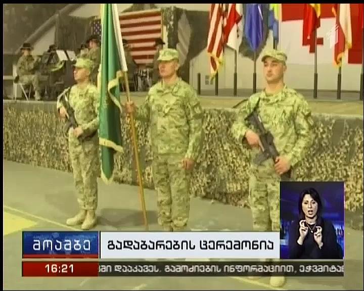 """ავღანეთში, """"მტკიცე მხარდაჭერის"""" მისიაში მესამე ქვეითი ბრიგადის 32-ე ბატალიონი ჩაერთო"""