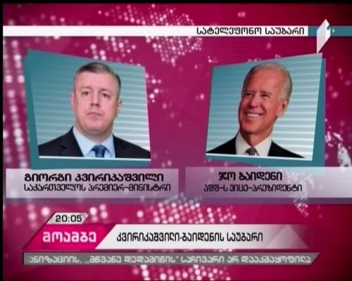 Readout of Vice President Biden's Call with Prime Minister Giorgi Kvirikashvili of Georgia