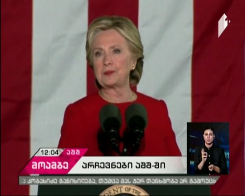 US Presidential race takes start