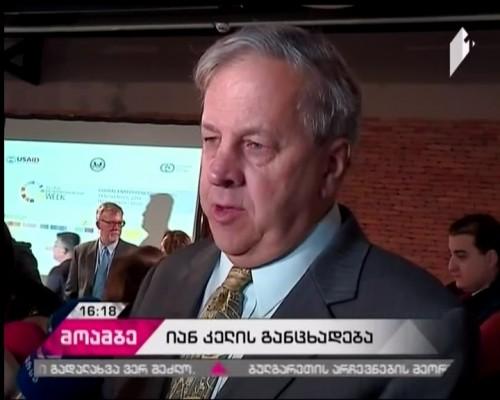 იან კელი: იმედი გვაქვს, ის მხარდაჭერა, რაც ჰქონდა საქართველოს, გაგრძელდება