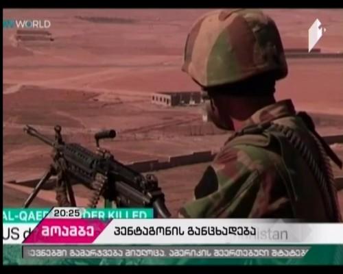 Al-Qaeda leader killed in US drone strike in Afghanistan