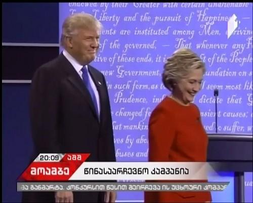 საპრეზიდენტო არჩევნები აშშ-ში და არაერთგვაროვანი პროგნოზები
