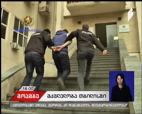 თბილისში მომხდარი მკვლელობის საქმე გახსნილია