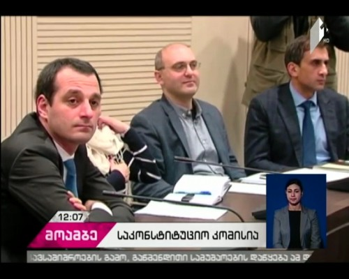 Law Committee support establishment of Constitutional Commission