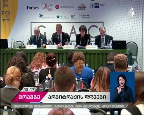 ყოველწლიური კონფერენცია იურიდიული დახმარების, მედიაციისა და არბიტრაჟის ხელმისაწვდომობაზე