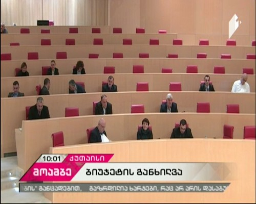 Project of 2017 state budget to be discussed during plenary session