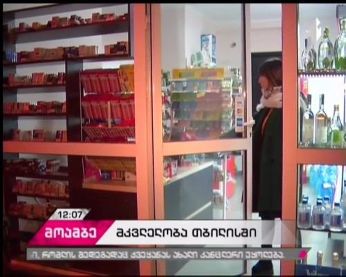 Man shot dead on Kavtaradze Street