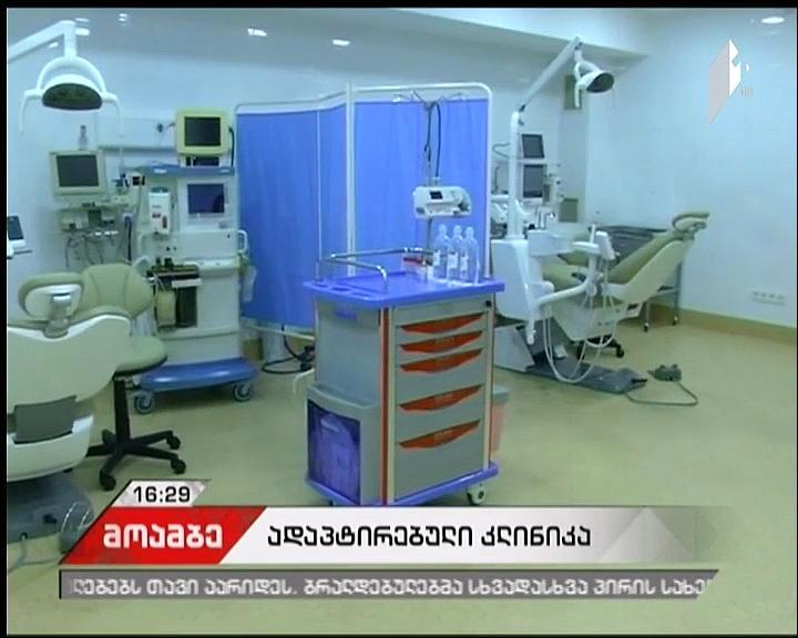 თბილისში შშმ პირებზე სრულად ადაპტირებული სტომატოლოგიური კლინიკა გაიხსნა